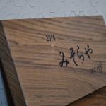 チーク材の看板